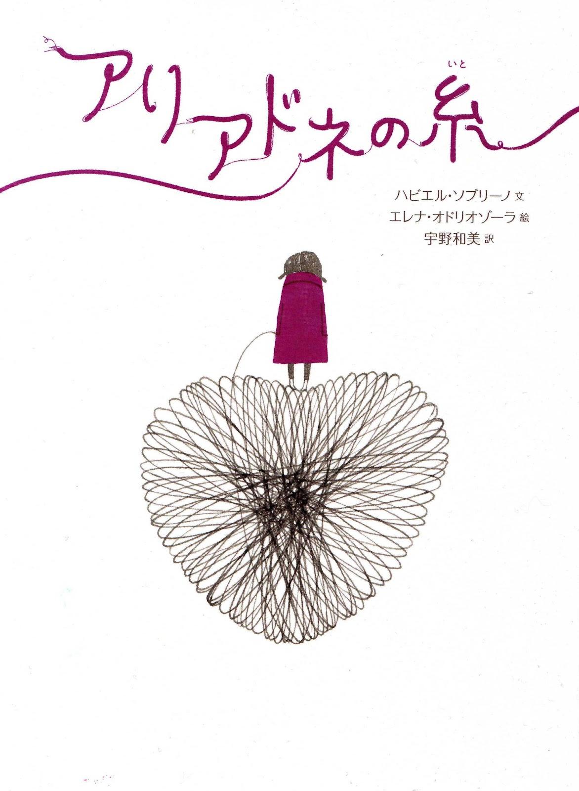 El hilo de Ariadna Book Cover